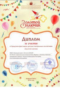 диплом Золотой ключик